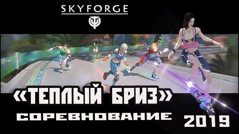 Skyforge: 1 место соревнование«ТЕПЛЫЙ БРИЗ»[без падений и замедлений](лето 2019).