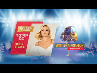 ЗОЛОТОЙ МИКРОФОН - Живой концерт Полины Гагариной!