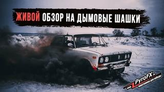 🔴 [LIVE ОБЗОР] на Дымовые шашки от PyroFX 💥Шашка черного дыма-2 🔥 Дым для кино-шоу-индустрии