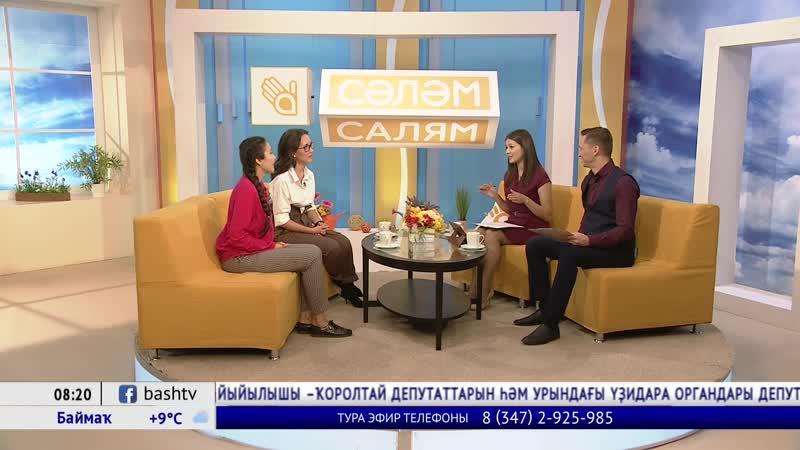 студия ҡунаҡтары Гөлниса Сафина, Лилия Сирбаева