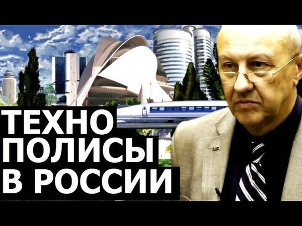 Опасности техногородов будущего в России. Андрей Фурсов.