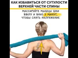 Как избавиться от сутулости верхней части спины