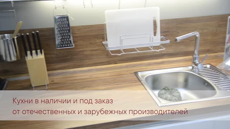 Кухни в Евразии