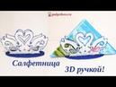 Рисуем 3D ручкой Салфетницу в виде лебедей