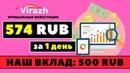 574 RUB за 1 день | VIRAZH.online | Прибыльные инвестиции | Заработок до 125% ЕЖЕДНЕВНО