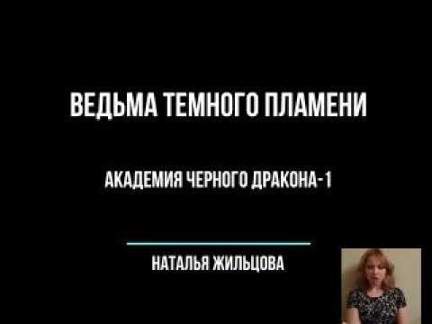 Ведьма темного пламени (Академия черного дракона-1) Наталья Жильцова Аудиокнига