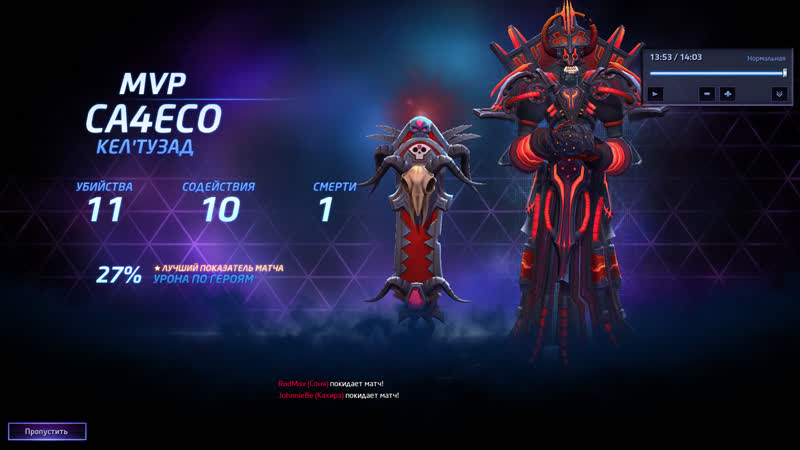 *gameplay for Keltas * Heroes of the Storm draft without rating