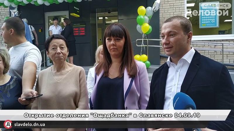 Открытие отделения Ощадбанка в Славянске 04 09 2019