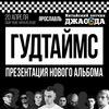 20.04   Гудтаймс   Ярославль   Джао Да