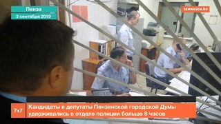 Кандидаты в депутаты Пензенской городской Думы удерживались в отделе полиции больше 8 часов