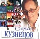 Личный фотоальбом Сергея Кузнецова