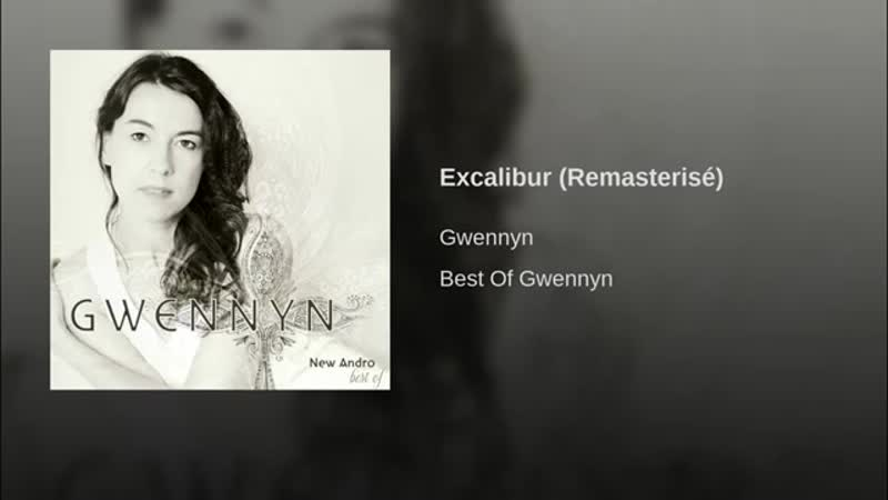 Excalibur (Remasterisé) -