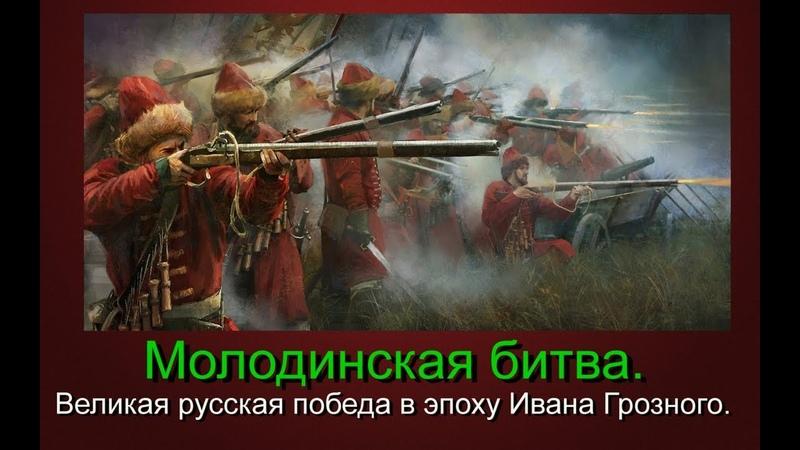 Молодинская битва. Великая битва времен Ивана Грозного.