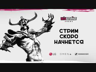 Live from Winstrike Arena - Елена Темникова top 500 Dota 2