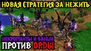 Grubby ORC vs NightEnD UD. Некроманты и банши. Cast 78 Warcraft 3