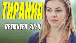 Восхитительный фильм - ТИРАНКА - Русские мелодрамы 2020 новинки HD 1080P