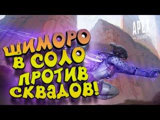 (Shimoroshow) СОЛО ПРОТИВ СКВАДОВ В ТОП-1 - ЭПИЧНЫЙ Apex Legends