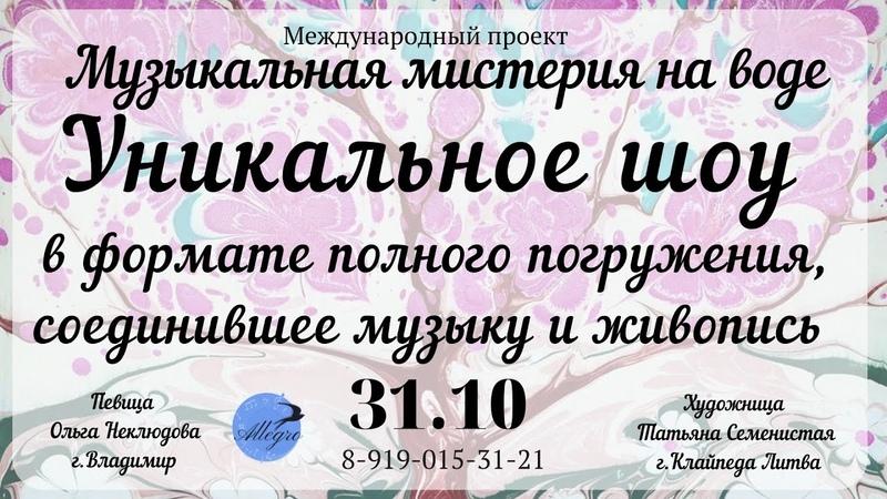 Копия видео Сказка на воде Татьяна Семенистая и Ольга Неклюдова