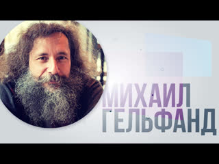 Михаил Гельфанд о Диссернете и правильной организации науки