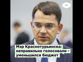 Мэр Краснотурьинска Устинов объяснил маленький бюджет города неправильными результатами выборов в Госдуму  | ROMB