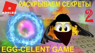 СЕКРЕТ - Как Собрать Золотую Коллекцию Порталов. !!!  ОБЗОР.  Часть 2. | ROBLOX | EGG-CELENT GAME |