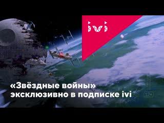Звездные войны, трейлер (30 сек, не все)