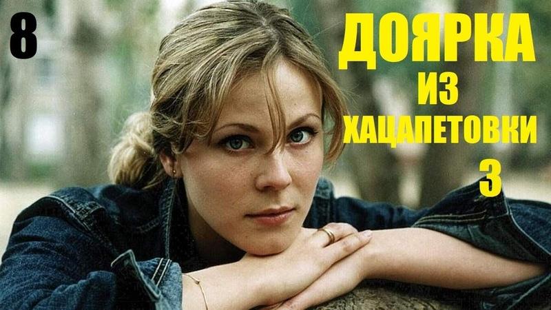 Сериал Доярка из Хацапетовки 3 8 серия русские сериалы мелодрамы фильм в 4К