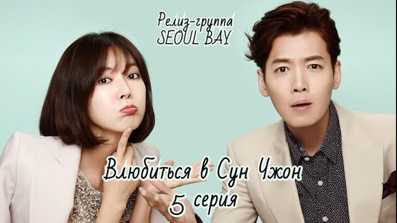 SEOUL BAY Влюбиться в Сун Чжон Fall in love with Soon Jung 5 серия озвучка