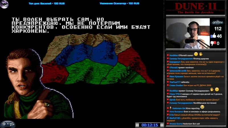 Dune II Battle For Arrakis прохождение [ Ordos ] (U) Игра (SEGA Genesis, Mega Drive) Стрим RUS