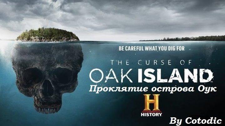 Проклятие острова ОУК 3-й сезон 13-я серия (Тайны и открытия)