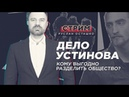 Дело Устинова кому выгодно разделить общество Руслан Осташко Стрим