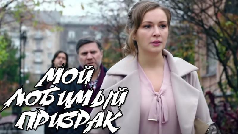 ПРЕКРАСНЫЙ МЕЛОДРАМАТИЧНЫЙ ФИЛЬМ Мой Любимый Призрак Русские фильмы новинки комедии
