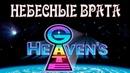 Небесные врата Опасный Культ НЛО