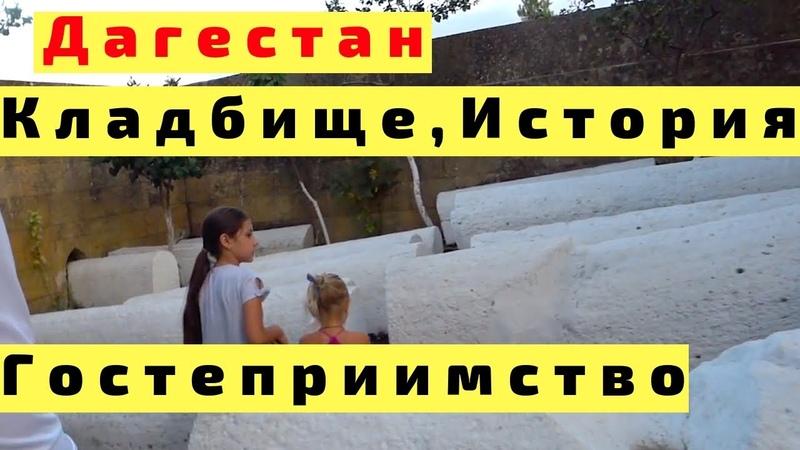 Дербент Дагестан Кладбище История Кухня Крепость Нарын Кала Дагестанское Гостеприимство