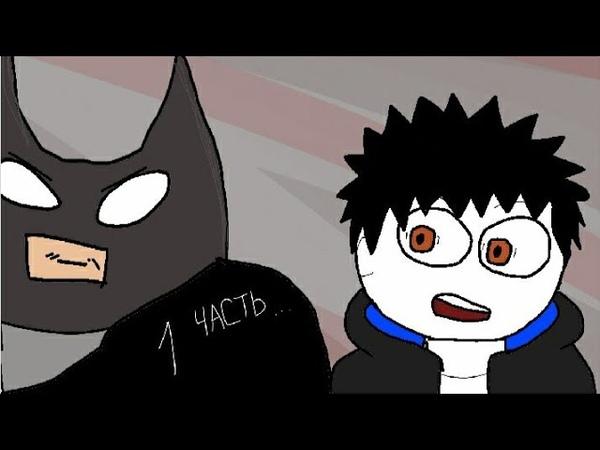 Тёмный ЖРИцарь  1 часть   авару28   анимация