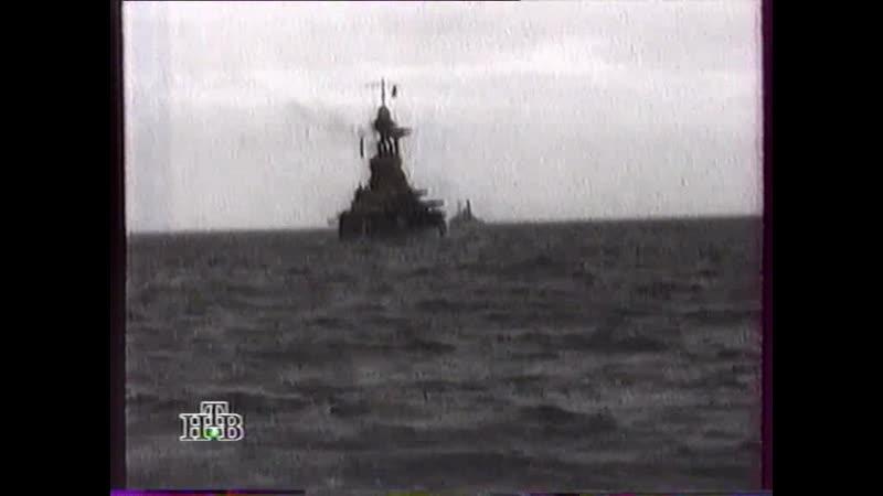 20 век в войнах НТВ 09 08 1997 Война на море