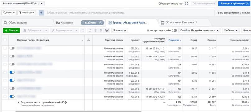 Кейс: Продажи на 159 тыс за месяц через Инстаграм для региональной клининговой компании, изображение №18
