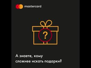 Mastercard узнала, когда начинают покупать подарки в России
