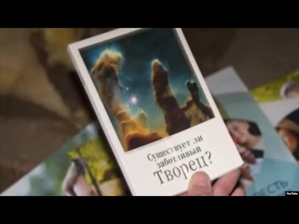 За что в России преследуют Свидетелей Иеговы и почему власти считают их экстремистами