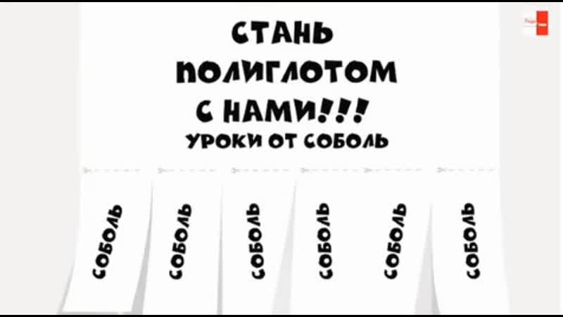 Когда понятия не имеешь что говоришь и как выражать мысль это очевидно на любом языке А пока уроки от полиглота с примерами