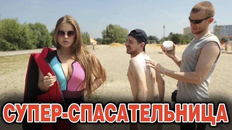 СУПЕР СПАСАТЕЛЬНИЦА Красавица и Чудовище Выпуск 162