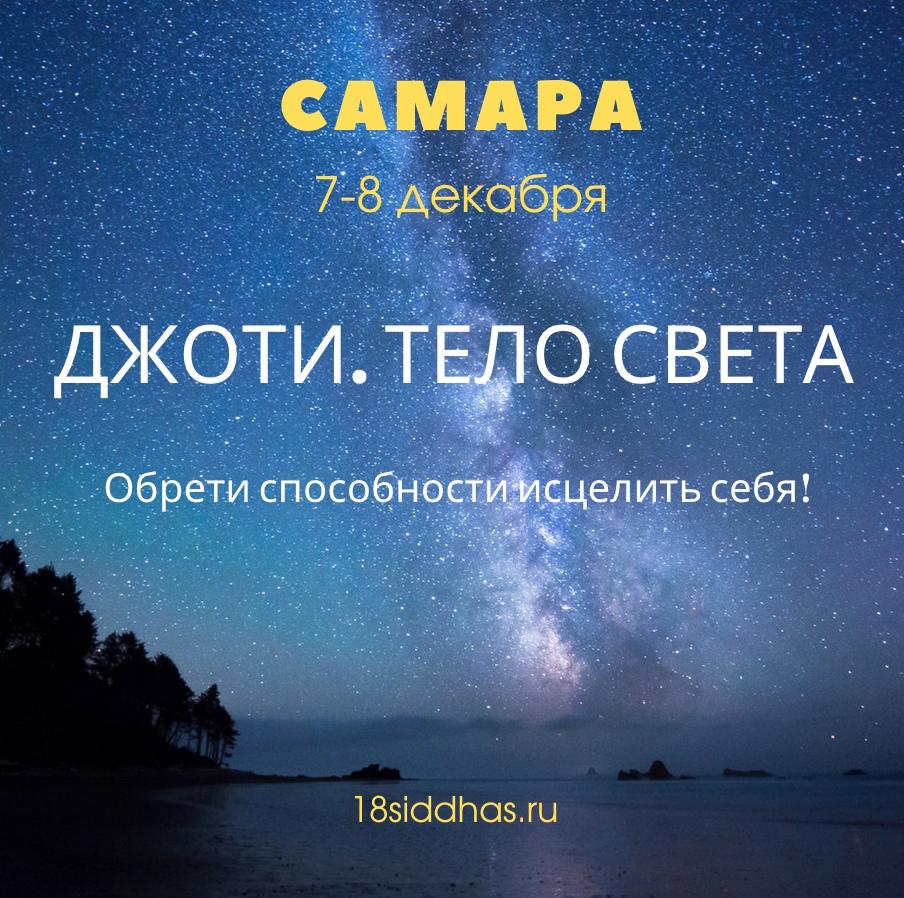Афиша Самара Традиция 18 сиддхов / Самара