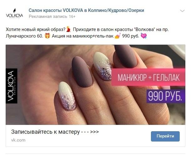 Как привлекать клиентов в салон красоты через «Вконтакте», изображение №7
