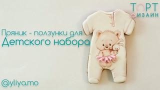 Пряник - ползунки для детского подарочного набора