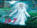 Нэнси Дрю: Привидение замка Маллой. Часть 7