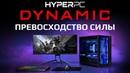 HYPERPC DYNAMIC - совершенное оружие геймера 2020
