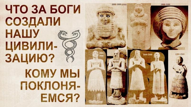 Боги ближнего востока Шумеры скифы от Даарии до Тартарии Планеты и луны