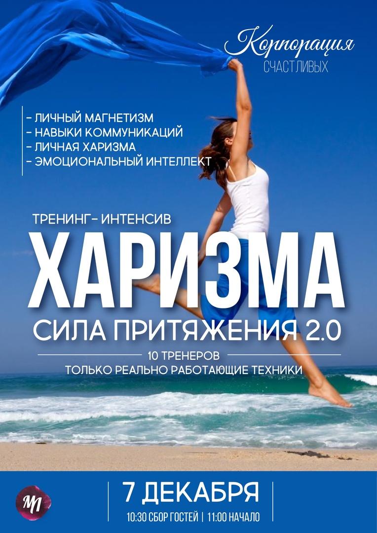 Афиша ХАРИЗМА - СИЛА ПРИТЯЖЕНИЯ.