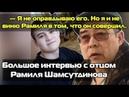 Отец Рамиля Шамсутдинова приехал к сыну и дал интервью.