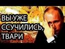 ЗAГOBOP ОЛИГАРХОВ ПOTРЯC ДAЖЕ ПУТИНА (25.08.2019) ПУТИН НОВОСТИ РОССИЯ